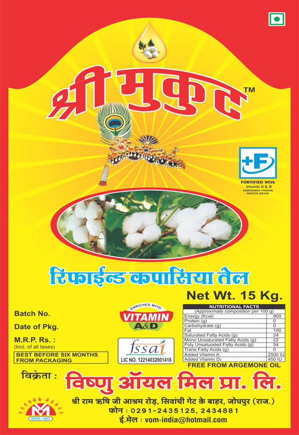 Shree Mukut Cottonseed Oil 15 Kg