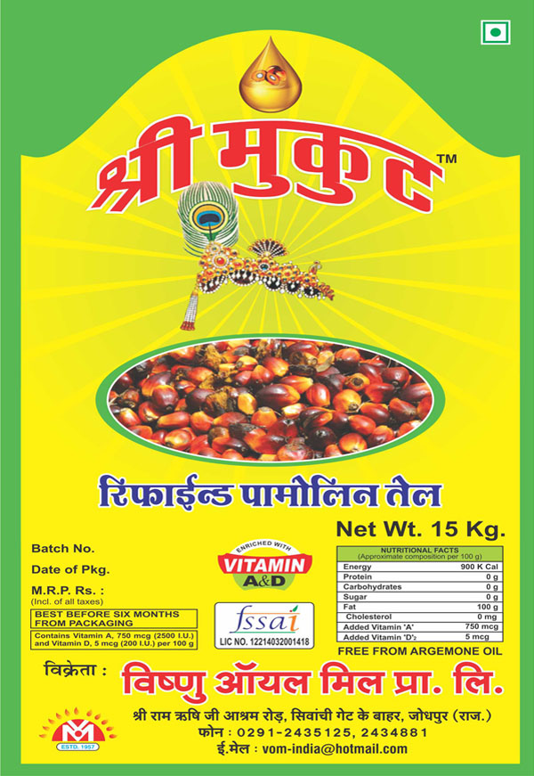 Shree Mukut Palm Oil 15 Kg